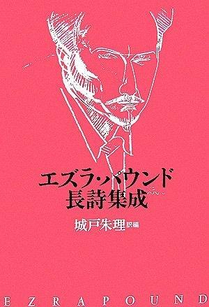 エズラ・パウンド長詩集成