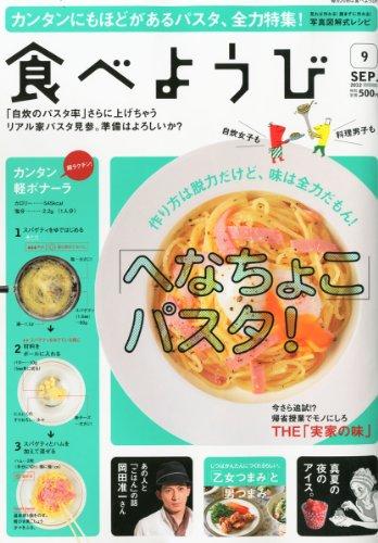 食べようび2012年9月号