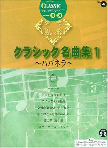 エレクトーングレード9~8級 クラシックシリーズ(4)クラシック名曲集1~ハバネラ~ (FD付) (STAGEAクラシック・シリーズ グレード9~8級)の詳細を見る