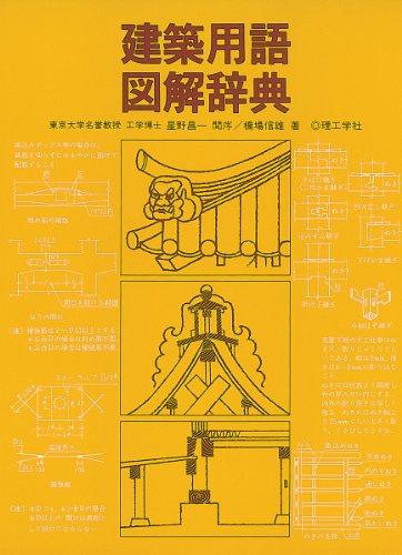 建築用語図解辞典 - 橋場 信雄