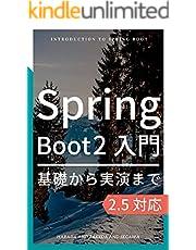 Spring Boot 2 入門: 基礎から実演まで Webアプリ開発入門