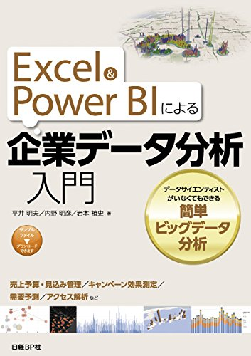 Excel&Power BIによる 企業データ分析入門の詳細を見る