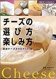 チーズの選び方楽しみ方―厳選チーズカタログ113種 (主婦の友ベストBOOKS) 本間 るみ子
