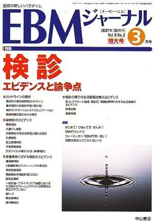 EBM (イー・ビー・エム) ジャーナル 2007年 03月号 [雑誌]