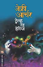 TWELVE RED HERRINGS (Marathi Edition)