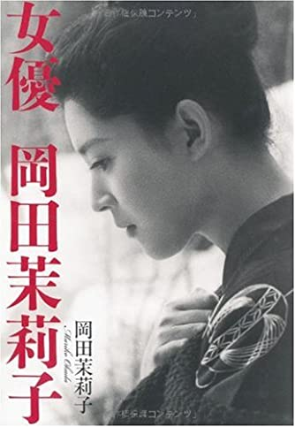 女優 岡田茉莉子