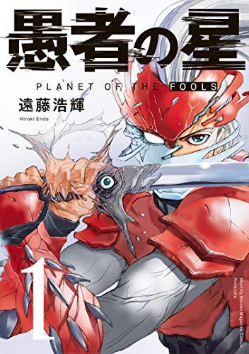 愚者の星(1) (月刊少年マガジンコミックス)