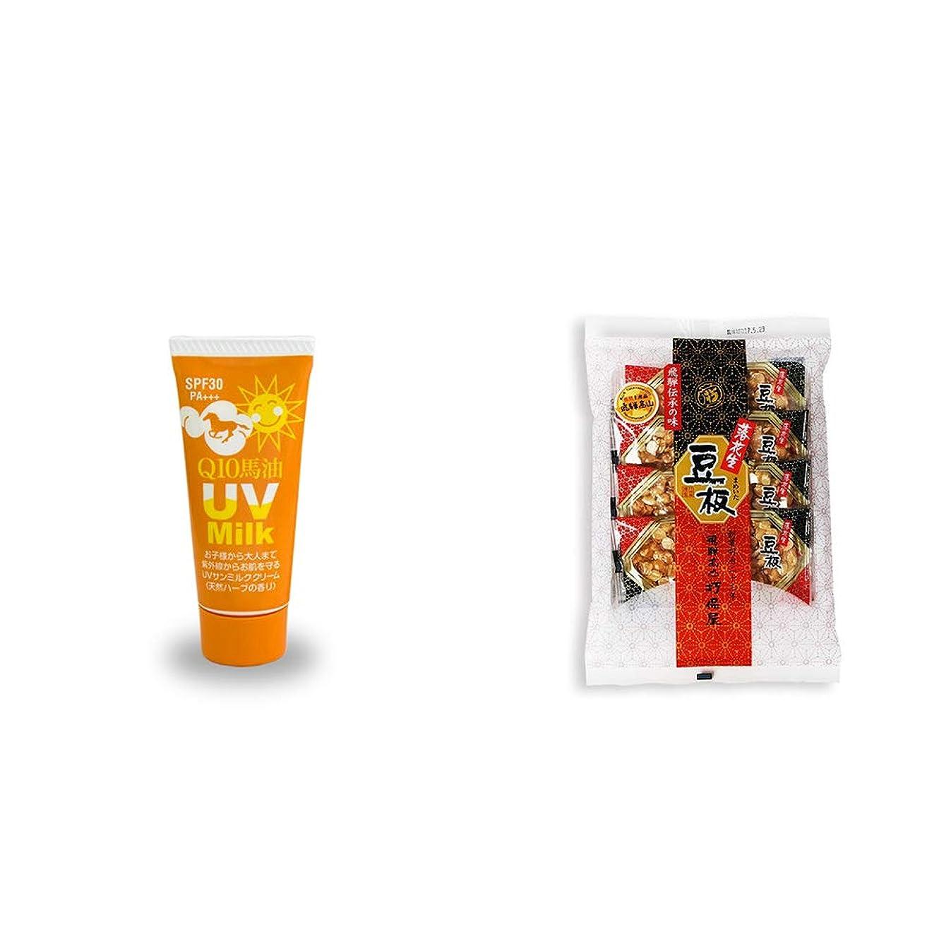消費者群れ識別[2点セット] 炭黒泉 Q10馬油 UVサンミルク[天然ハーブ](40g)?飛騨銘菓「打保屋」の駄菓子 豆板(8枚入)