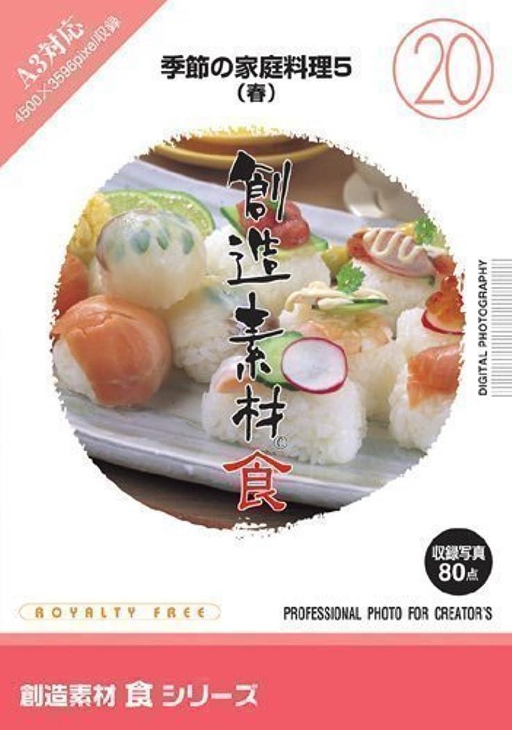 こどもの宮殿近似呪い創造素材 食(20) 季節の家庭料理5(春)