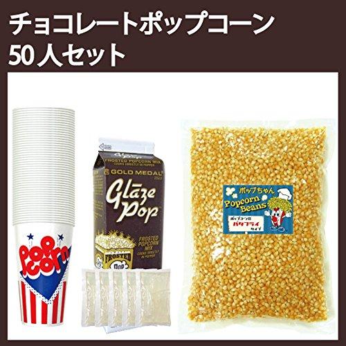 【人数別セット】チョコレートポップコーン50人セット(バタフライ豆xココナッツオイル 白)18ozカップ付