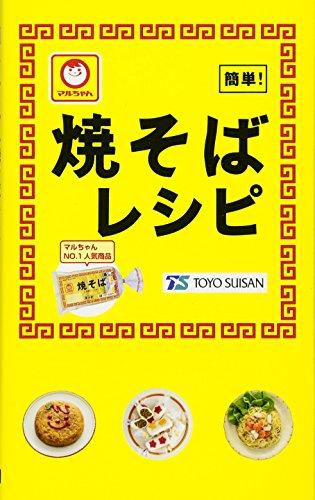 マルちゃん焼そばレシピ (ミニCookシリーズFAST) - 東洋水産株式会社