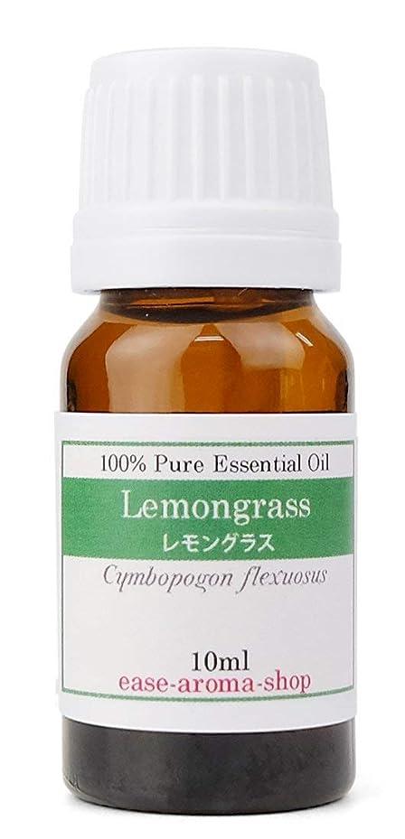 サラダ高さ排出ease アロマオイル エッセンシャルオイル レモングラス 10ml AEAJ認定精油