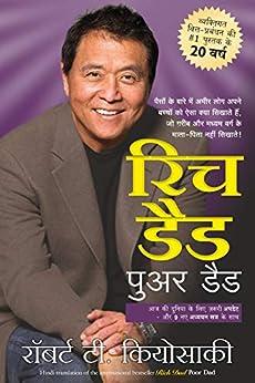 Rich Dad Poor Dad (Hindi) by [Robert T. Kiyosaki]