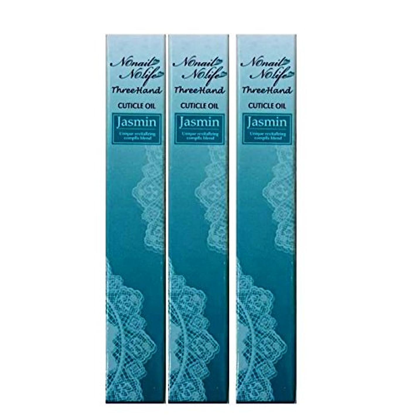 単なる切り離す入浴ネイル キューティクルオイル ペンタイプ3本セット 全10種 (ジャスミン)