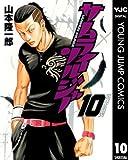 サムライソルジャー 10 (ヤングジャンプコミックスDIGITAL)