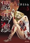 屍囚獄 5 完結 (バンブーコミックス)