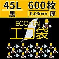 45L 黒ごみ袋【厚さ0.03mm】600枚入り【Bedwin Mart】
