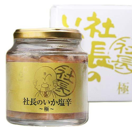 布目 社長のいか塩辛 極(きわみ) 200g×8 (瓶詰め/化粧箱)