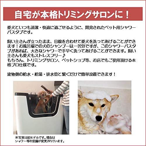 シャワープランニング『ペット用シャワーバスタブ(大)(P-02)』