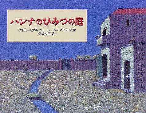 ハンナのひみつの庭 (大型絵本)