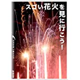 グランイメージ A509 スゴい花火を見に行こう!(ロイヤリティフリー写真素材集)