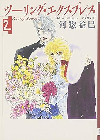 ツーリング・エクスプレス (第2巻) (白泉社文庫)