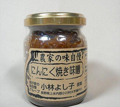 小川の庄『農家の味自慢 にんにく焼き味噌』