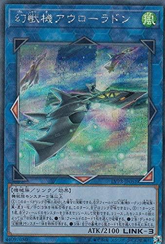遊戯王 LVP3-JP051 幻獣機アウローラドン (シークレットレア 日本語版) リンク・ヴレインズ・パック3