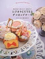 かんたん! おいしい! かわいい! とびきりCUTEなデコカップケーキ