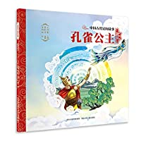 Ancient Chinese Folk Tales: The Peacock Princess(Chinese Edition)
