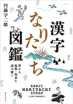 [円満字 二郎]の漢字なりたち図鑑: 形から起源・由来を読み解く