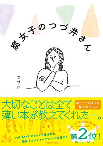 『腐女子のつづ井さん (MF comicessay)』の2枚目の画像