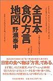 全日本「食の方言」地図