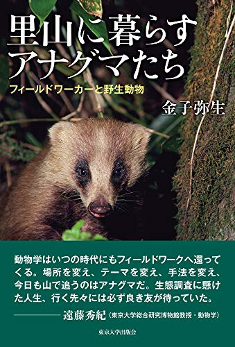 里山に暮らすアナグマたち: フィールドワーカーと野生動物