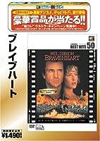 ブレイブハート [ベストヒット50] [DVD]