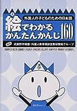 E de wakaru kantan kanji 160 : gaikokujin no kodomo no tame no Nihongo