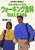 ウォーキング全科 (ニュー・スポーツ・トレーニング)