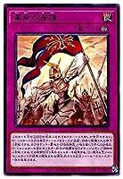 遊戯王 第11期 DP25-JP026 革命の御旗 R