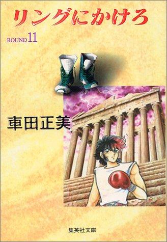リングにかけろ (11) (集英社文庫―コミック版)