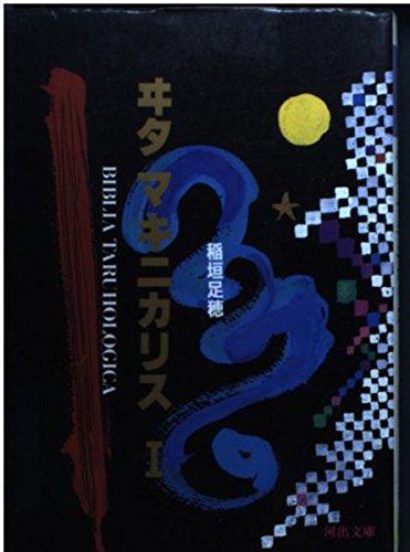 ヰタ マキニカリス〈1〉 (河出文庫)