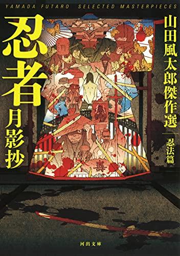 忍者月影抄: 山田風太郎傑作選 忍法篇 (河出文庫)