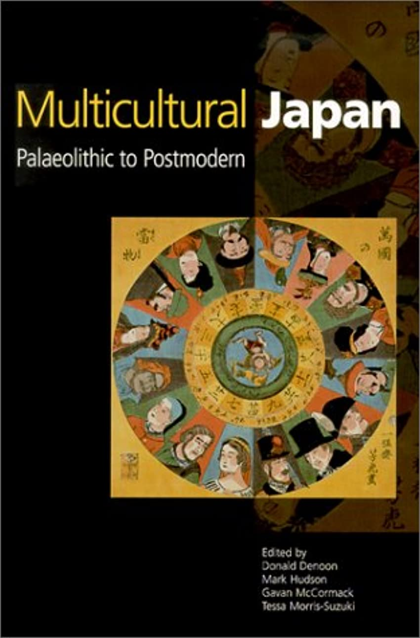 顧問二週間むしゃむしゃMulticultural Japan (Contemporary Japanese Society)