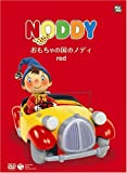 おもちゃの国のノディ red[絵本付DVD]