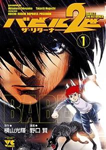 バビル2世 ザ・リターナー 1 (ヤングチャンピオン・コミックス)