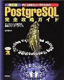 PC UNIXユーザのためのPostgreSQL完全攻略ガイド