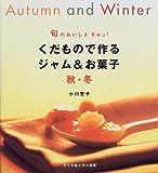 旬のおいしさぎゅっ!くだもので作るジャム&お菓子 秋・冬