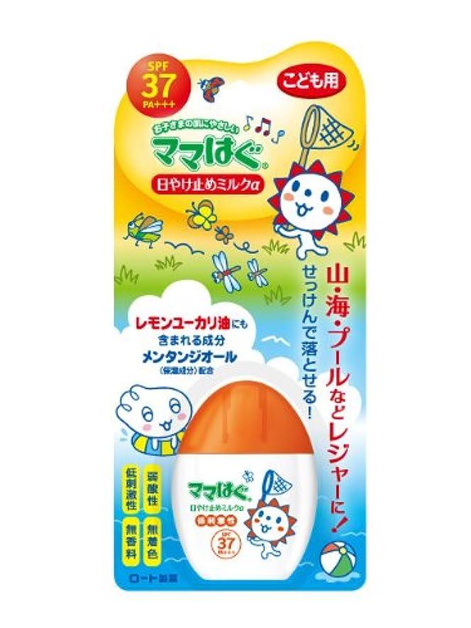 架空の役立つ極めてロート製薬 ママはぐ レモンユーカリ油配合日やけ止めミルクα SPF37 PA+++ 28g