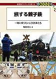旅する親子鉄 (DJ鉄ぶらブックス029)
