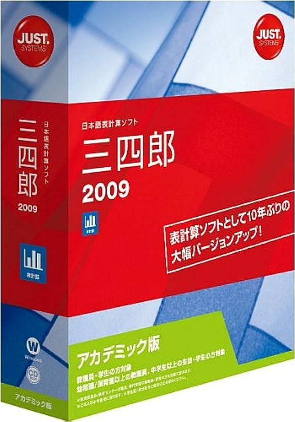 少し大騒ぎ違う三四郎2009 アカデミック版