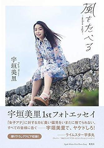 宇垣美里 ファーストフォトエッセイ 風をたべる